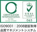 ISO9001:2008 品質マネジメントシステム