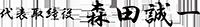 代表取締役 森田誠一